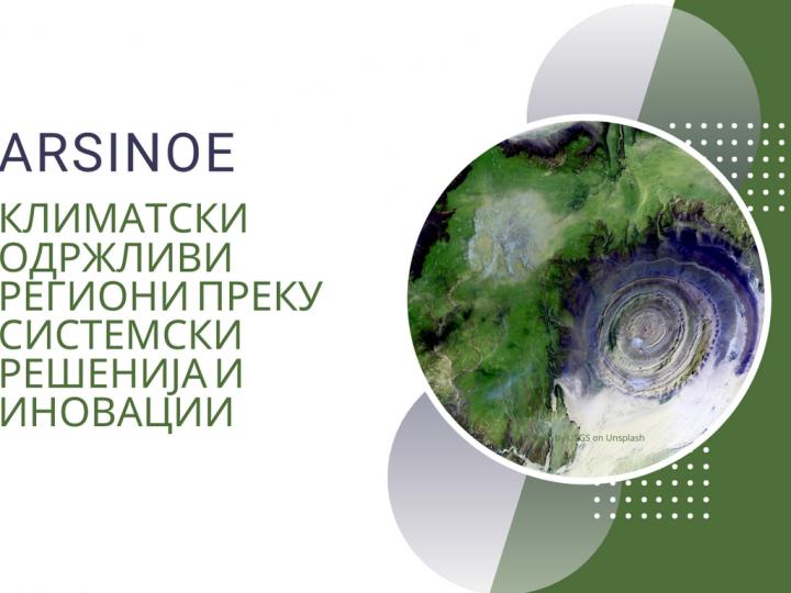 Климатски одржливи региони преку системски решенија и иновации – ARSINOE нов проект финансиран од Хоризонт 2020