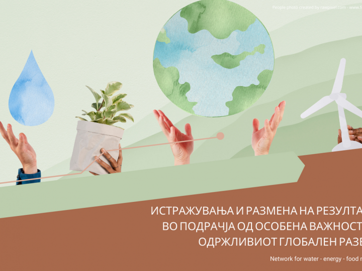 ИЕГЕ ќе учествува во развој на истражувања и размена на резултатите во подрачја од особена важност за одржливиот глобален развој