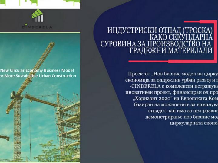 Градежен Институт Македонија и Макстил ги претставија резултатите од проектот CINDERELA како модел на циркуларна економија