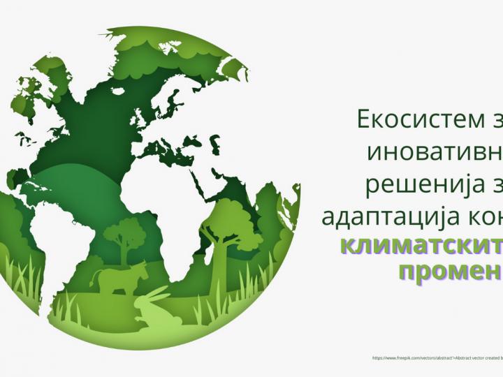Екосистем за иновативни решенија за адаптација кон климатските промени